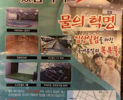 釜山にできたお勧めホテル・GNB Hotel ❣️ リニューアルオープンしたヨンドへスランド(影島海水ランド)でお肌スベスベ🌟