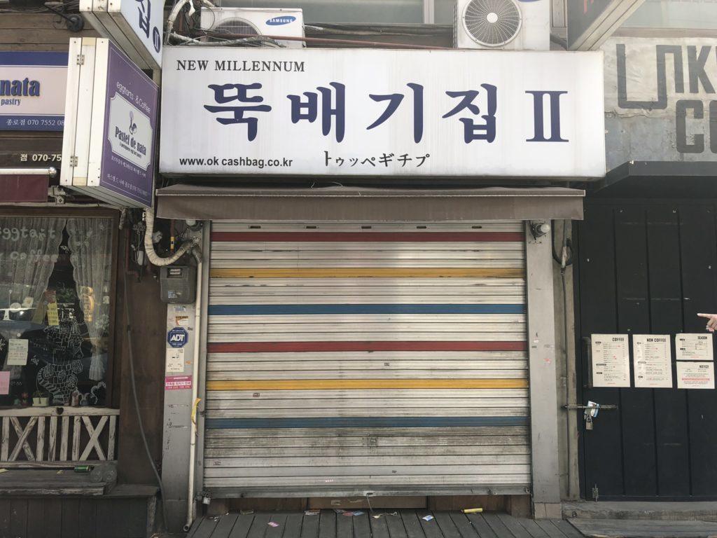 ソウルの美味しい食堂